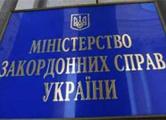 МИД Украины требует объяснений
