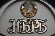 Нацбанк продал облигаций на 717 млрд рублей