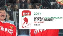 МФХ отказалась переносить Чемпионат по хоккею из Минска