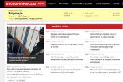 «Говорит Москва» заявила об атаке хакеров на сайт