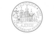 Бурмистр Леонович, Фарный костел: Как белорусский энтузиаст чеканит патриотические монеты