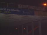 Могилевчанам напомнили о политзаключенных (Фото)