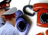 Телефонные террористы из КГБ