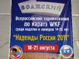 Республиканские соревнования по каратэ среди детей, кадетов и юниоров пройдут в Гомеле 29 октября