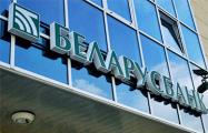 Агентство Fitch ухудшило прогноз рейтингов сразу пяти белорусских банков