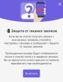В Viber появилась функция для защиты белорусов от мошенников