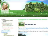 Защитники Химкинского леса пожаловались на хакеров