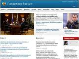Сайт администрации президента России объявили неофициальным