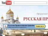 Патриарх Кирилл благословил открытие канала РПЦ на YouTube