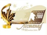 """Титулованный белорусский фильм """"Инокиня"""" войдет в программу неигрового кино """"Лістапада-2011"""""""