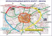 Строительство второй кольцевой дороги вокруг Минска возобновят в 2012 году
