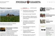 Новым главредом «Русской планеты» назначен Сергей Синченко