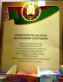 Белорусский «идеологический комплект» стоит 192 160 рублей (Фото)