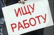 Уровень безработицы в Беларуси на 1 октября составил 0,6%