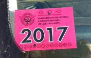 При покупке авто в Беларуси разрешили переносить штамп о техосмотре