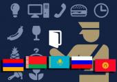 Распределение таможенных пошлин по принципу потребления будет внедрено в ЕАЭС до конца года