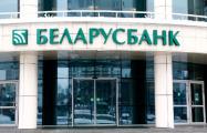 От имени «Беларусбанка» разослали письма с вирусом