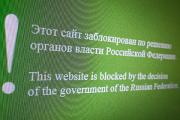 Генпрокуратура потребовала закрыть зеркала сайтов в поддержку «Хизб ут-Тахрир»