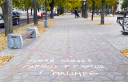 Улицы Бреста украсили стихами белорусских классиков