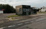 Белорусы напомнили «Саше 3%» о его мизерном рейтинге