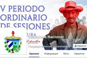 Кубинский парламент завел аккаунты в Twitter и Facebook