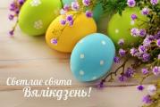 Белорусские открытки к празднику Пасхи (Фото)