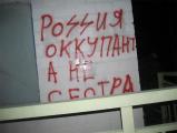 Граффити под Гомелем: Россия - оккупант, а не сестра