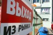 Объединение предпринимателей Могилевской области находится на грани выживания