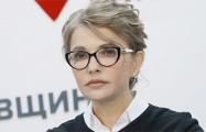 Юлия Тимошенко предлагает запретить импорт электроэнергии из Беларуси