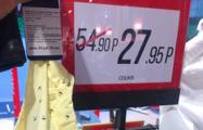 «Было написано о скидке 50%, пришел на кассу - выставили полную цену»