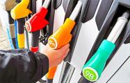С завтрашнего дня в Беларуси снова подорожает автомобильное топливо