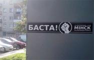 Призывы на Марш рассерженных белорусов 2.0 появляются каждый день