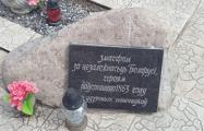 Археологические работы на могиле брата Калиновского закончены