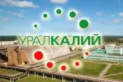 Работникам «Уралкалия» прислали отписку от Лукашенко