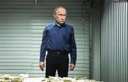 Найти деньги Путина