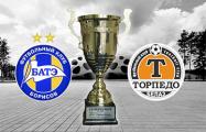 В чемпионате Беларуси учредили «Суперкубок соседей»