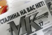 Главред МК объяснил слоган «Сталина на вас нет!» на первой полосе издания