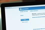 Сайт «Вконтакте» вновь заработал