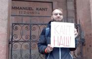 В Калининграде студент вышел на пикет в поддержку Канта