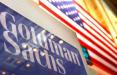 Goldman Sachs первым среди банков создал отдел для торговли криптовалютой