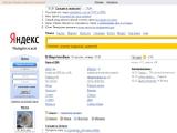 """""""Яндекс"""" назвал причину ухода в офлайн"""