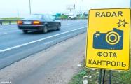 Как белорусских водителей грабят при помощи фотофиксации скорости