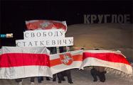 Жители Круглого требуют освободить Николая Статкевича