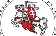 Утверждена символика празднования 100-летия БНР