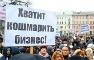 Сегодня в Минске - акция протеста ИП (Онлайн-репортаж, видео)