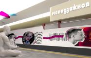 Минчане собирает деньги на реставрацию станции метро «Молодежная»