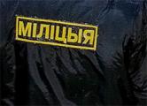 «Милицейский хапун» в Толочине