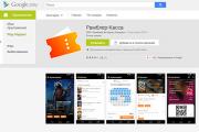 Приложение «Рамблер-касса» стало доступно на Android