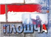 В России не разрешили показывать «Плошчу» Хащеватского
