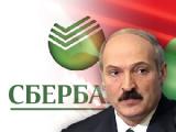 Сбербанк России готов поддержать развитие белорусской экономики
